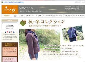和楽のこころ ふく紗 Yahoo!店
